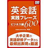 英会話実践フレーズ600 [ビジネス編] 大手企業の英語研修データから最頻出表現を厳選 impress QuickBooks
