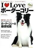 I Loveボーダーコリー—ステキなボーダー、ここにいます。 (NEKO MOOK 1201)