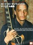 コンテンポラリージャズギターのサウンドを探る カートローゼンウィンケル オリジナル曲集