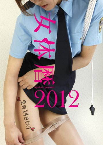女体暦 2012 [DVD]