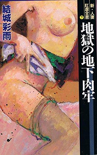 [結城彩雨] 地獄の地下肉牢―新・人妻肛虐全書〈下〉