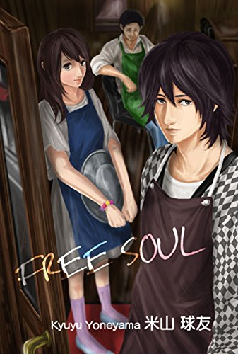 FREE SOUL - French Edition