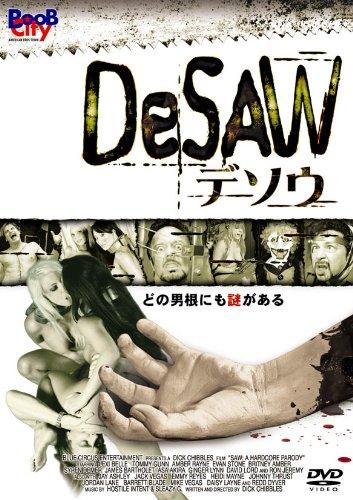 デソウ -DeSAW- [DVD]
