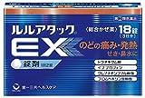 【指定第2類医薬品】ルルアタックEX 18錠 ランキングお取り寄せ