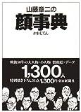山藤章二の顔事典 (朝日文庫)