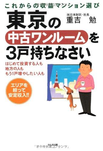 東京の中古ワンルームを3戸持ちなさい