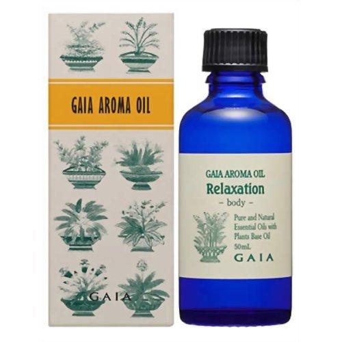GAIA AROMA OIL マッサージオイル リラクゼーション 50ml