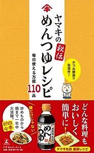 ヤマキの秘伝めんつゆレシピ 毎日使える万能110品
