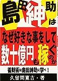 島田紳助はなぜ好きな事をして数十億円も稼ぐのか / 久留間 寛吉 のシリーズ情報を見る