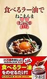 食べるラー油でねこまんま あったかごはんをちょい辛で食べる137