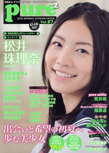 ピュアピュア Vol.57 (DVD付き)