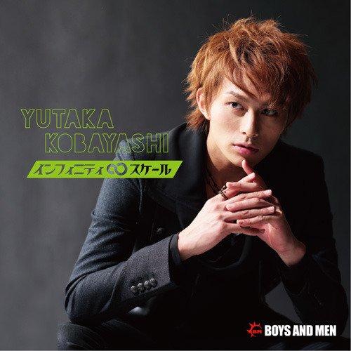 インフィニティ∞スケール/Jumpin' to a Wild soul(BOYS AND MEN 小林豊 2nd ソロシングル)