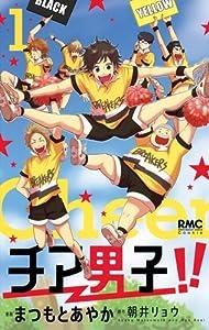 チア男子!! 1 (りぼんマスコットコミックス クッキー)