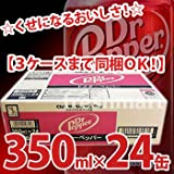 ドクターペッパー Dr.Pepper 350ml×24本 クラブマルチパック