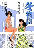 冬物語(3) (ヤングサンデーコミックス)