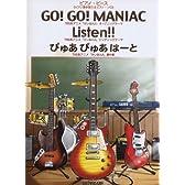 ピアノピース(ピアノ弾き語り&ピアノソロ) GO!GO!MANIAC/Listen!!/ぴゅあぴゅあはーと