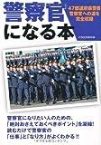警察官になる本 (イカロス・ムック)