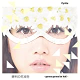 Cyntia「勝利の花束を-gonna gonna be hot !-」