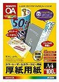 コクヨ カラーレーザー&カラーコピー用紙 厚紙用紙 A4 100枚 LBP-F31