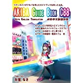 AKIBA Guide Book C88 【秋葉原ガイドブック】