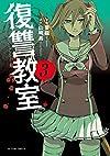 復讐教室(3) (アクションコミックス)