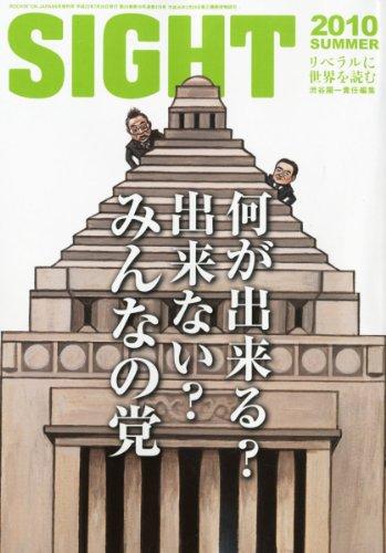 SIGHT (サイト) 2010年 08月号 [雑誌]