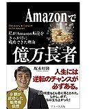 『 Amazonで億万長者 』