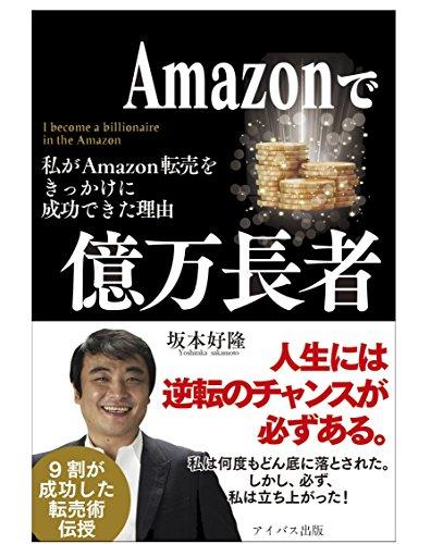 Amazonで億万長者 わたしがAmazon転売をきっかけに成功できた理由 -