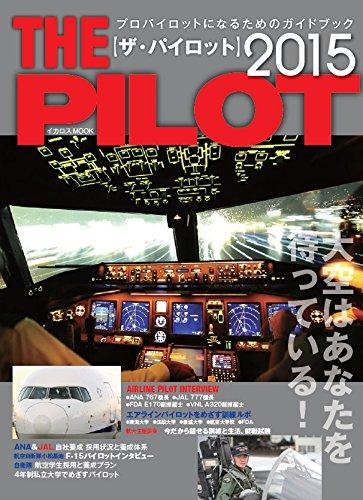 ザ・パイロット2015