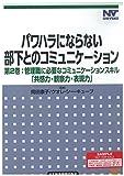 DVDパワハラにならない部下とのコミュニケーション 第2巻 管理職に必要なコミュニケーションスキル「共感力・観察力・表現力」(DVD)