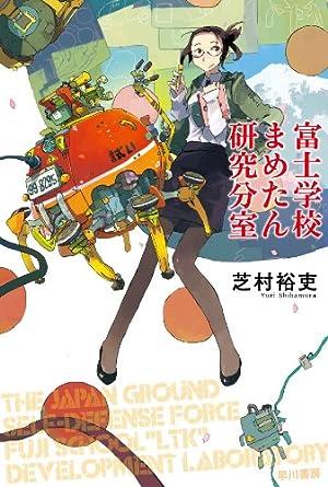 芝村 裕吏『富士学校まめたん研究分室』 [Kindle版] (早川書房)