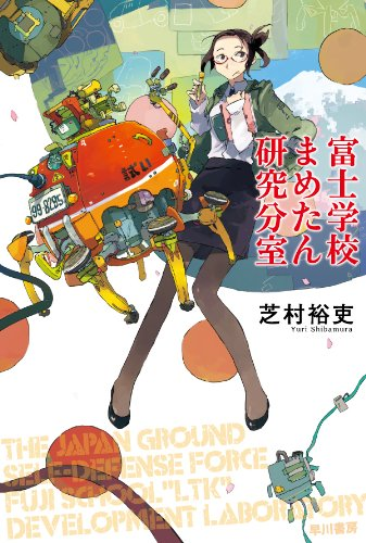 富士学校まめたん研究分室 (ハヤカワ文庫JA)