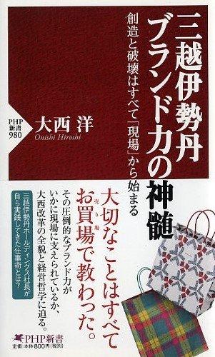 三越伊勢丹 ブランド力の神髄 (PHP新書)