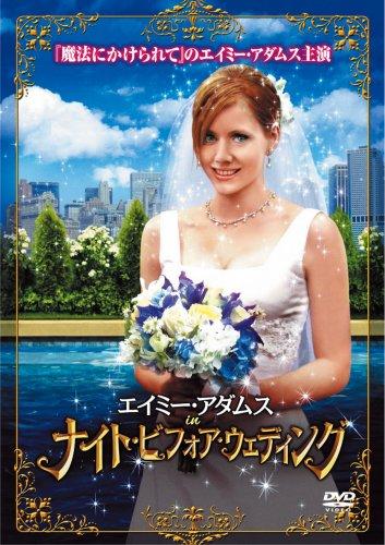 エイミー・アダムス in ナイト・ビフォア・ウェディング [DVD]