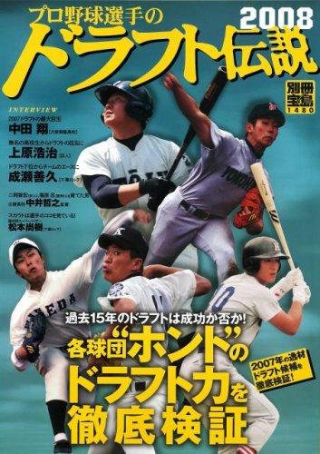 プロ野球選手のドラフト伝説