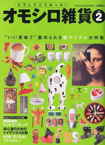 CIRCUS MAX ( サーカス・マックス ) 増刊 オモシロ雑貨 2010年 04月号 [雑誌]