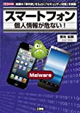 スマートフォン 個人情報が危ない! (I・O BOOKS)