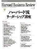 Harvard Business Review ( ハーバード・ビジネス・レビュー ) 2010年 02月号 [雑誌]