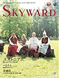 JAL SKYWARD スカイワード 2013年 8月号 櫻井翔