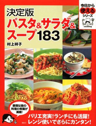 決定版 パスタ&サラダ&スープ183 (今日から使えるシリーズ)