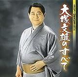大塚文雄40周年記念アルバム 大塚文雄のすべて