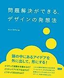 サムネイル:book『問題解決ができる、デザインの発想法』