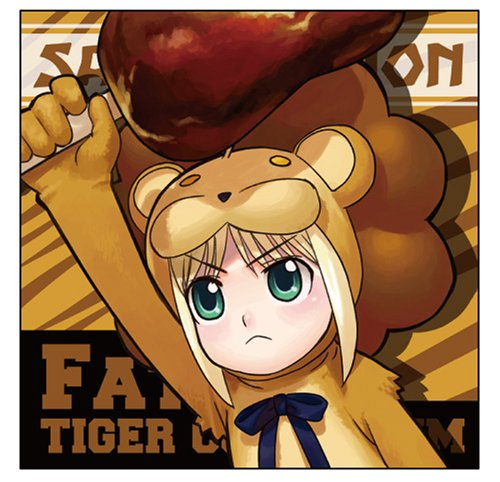 Fate/tiger colosseum セイバーライオン クッションカバー