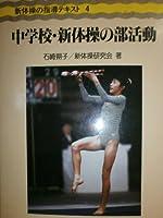 中学校・新体操の部活動 創部から競技会まで (新体操の指導テキスト)