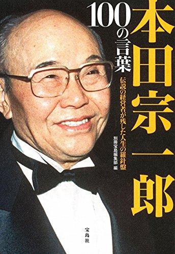 """戦後日本を支えた3人の起業家たちから学ぶ、いま""""最も求められる賢さ""""「ストリートスマート」とは? 2番目の画像"""
