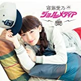 ラジオDJCD 南條愛乃のジョルメディア vol.1