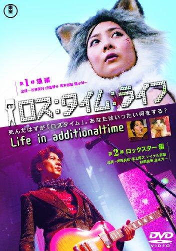ロス:タイム:ライフ第10節猫編・第11節ロックスター編 [DVD]