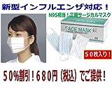 インフルエンザ 対策に! マスク 50p