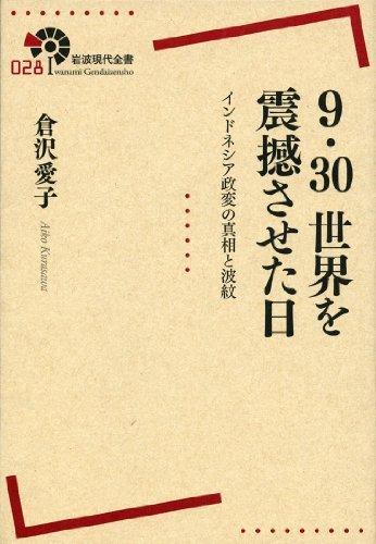 9・30 世界を震撼させた日――インドネシア政変の真相と波紋 (岩波現代全書)