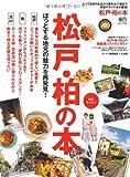 松戸・柏の本 (エイムック 2256)